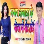 Labhar Akhara Ke Mela Me Bhet Hoi songs