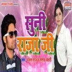 Suni Raja Ji songs