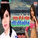 Yadav Ji Ke Laika Gahir Dhodi Kaile Ba songs