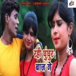 Rahe Ghumghur Baaj Ge songs