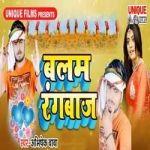 Balam Rangbaaz songs