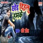 Chhod Dihalu Hamke songs