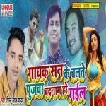 Gayak San Ke Chalate Pujawa Badnam Ho Gail songs