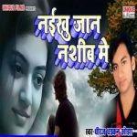 Naikhu Jaan Nasib Me songs