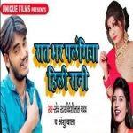 Raat Bhar Palangiya Hili Rani songs