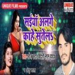 Saiya Alage Kahe Sutela songs