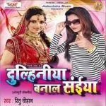 Dulhiniya Banal Saiya songs