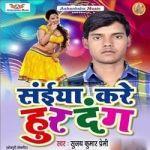 Saiya Kare Hudhdang songs