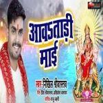 Awatadi Maai songs