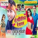 Rahe Sautaniya Pe Pagal songs