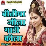 Bitiya Jila Gadi Kilah songs