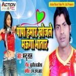Papa Hamar Khojele Mauga Bhatar songs