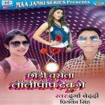 Chhaudi Chusela Lolipop Debu Ge songs