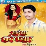 Saiyan Kare Pyar songs