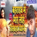 Bahraich Me Mar Lihe Rakhiya Dhyan songs