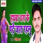 Hathwa Dhara Ke Pade Jaat Rehalu songs