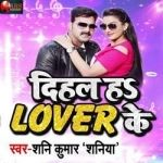 Dihal Ha Lover Ke songs