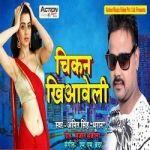 Chiken Khiyaveli songs