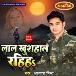 Lal Khushahal Rahiha songs