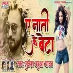 E Nati Ke Beta songs