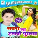 Bhatra Na Hamke Puchhata songs