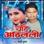 Chate Aothlali songs