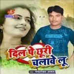 Dil Pe Chhuri Chalawe Lu songs