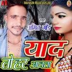 Yaad Tohar Aavta songs