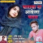 Gharwa Na Aawela Bhatar songs