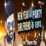 New Year Ki Party Girlfriend Ke Sath songs