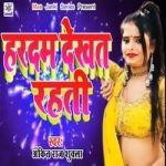 Hardam Dekhat Rhati songs