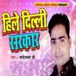Hile Delhi Sarkar songs