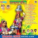 Mamara Chori songs