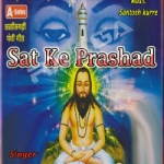 Sat Ke Prashad songs