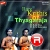 Listen to Pariyachakama  from Rare Krithis Of Thyagaraja (Nadaswaram)