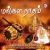 Listen to Kappadhuve from Mangala Natham