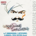 Bharathiyaar Songs - Vol 1 songs