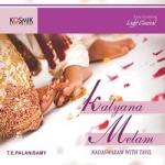 Kalyana Melam - Nadhaswaram