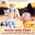 Listen to Karak Baba Jeeto 1 from Karak Baba Jeeto