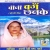Listen to Ram Ji Kaied from Beenee Bang Chanke