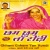 Listen to Chham Chham Tan Rondi from Chham Chham Tan Rondi