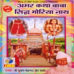Amar Katha Siddh Goriyanath songs
