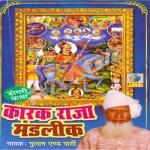 Karak Raja Mandleek songs