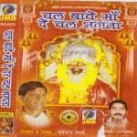 Chal Bave Maa De Chal Bhagta songs