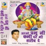 Aao Prabhu Ji Kabhi Ghar Bhi Gareeb De songs