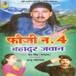 Fauji No - 4 songs