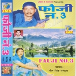 Fauji No - 3 songs