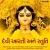 Listen to Sarvamangala Mangalye from Devi Aarti Ane Stuti