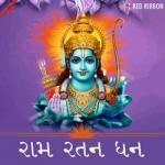 Ram Ratan Dhan - Gujarati Ram Bhajan songs