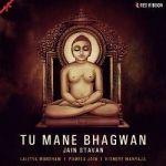 Tu Mane Bhagwan - Jain Stavan songs